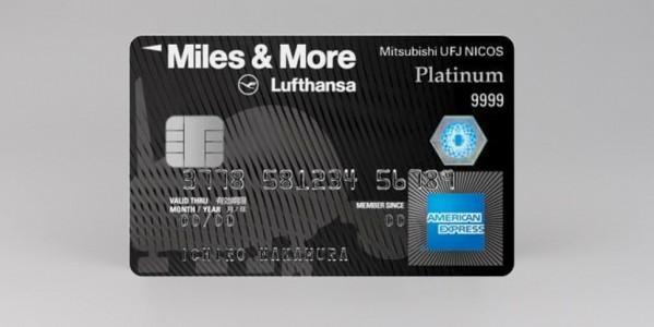 「Miles & More MUFGカード・プラチナ・アメリカン・エキスプレス・カード」誕生