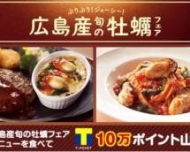 ファミリーレストランの【ガスト】牡蠣フェア エントリー&食事でTポイント 10万ポイント山分け