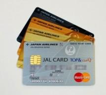 最大25,500マイル獲得できる「JALカード」入会キャンペーン開始