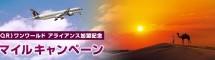 カタール航空(QR)ワンワールド アライアンス加盟記念 ダブルマイルキャンペーン