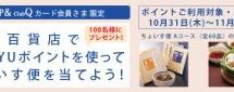 東急百貨店でTOKYUポイント利用で「ちょいす便」プレゼント