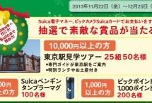 交通系ICカードの電子マネー、ビックカメラSuicaカードでの支払いでビックポイント等が当たるキャンペーン