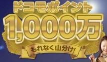 DCMX、10万円以上の利用で1,000万ドコモポイント山分けキャンペーン
