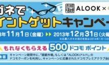 眼鏡市場・ALOOKで500ドコモポイントプレゼント