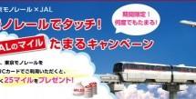 東京モノレール乗車でJALマイルが当たるキャンペーン