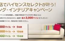 JALカード特約店でリビング・インテリアキャンペーン