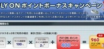 JAL、FLY ONポイントボーナスキャンペーンを延長