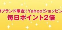 JCBブランド限定、Yahoo!ショッピングで毎日ポイント2倍キャンペーン