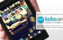 楽天グループKobo社、1年間楽天スーパーポイントが2%ポイント貯まるタブレット端末「Kobo Arc 7HD」の予約を開始