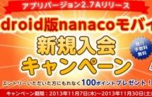 Android版nanacoモバイル新規入会キャンペーン