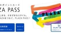 PLAZAのポイントカードサービス「PLAZA PASS」をアプリ化