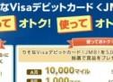 りそなVisaデビットカード<JMB>入ってオトク!使ってオトク!キャンペーン
