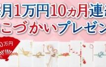 セゾンカード・UCカード、毎月1万円10ヶ月連続プレゼントキャンペーン
