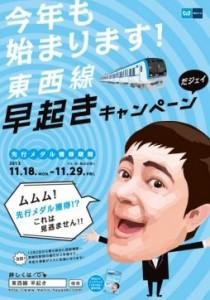 東京メトロ、「東西線早起きキャンペーン」を開始