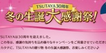 TSUTAYA、30周年 冬の生誕大感謝祭で、もれなく最大Tポイント30倍のクーポンが当たるキャンペーン