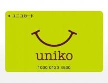 アピタのインターネットショッピングで「uniko(ユニコ)」の利用が可能に