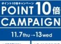 【もれなく】ワールドプレミアムクラブ ポイント10倍キャンペーン