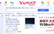 Yahoo! JAPANトップページに「楽天大感謝祭」のバナーが掲載