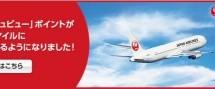 JAL・ANA、ジョンソン・エンド・ジョンソンとマイル交換サービスを開始