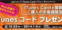 【もれなく】auショップ、iTunes Cardを複数枚購入でiTunesコードをプレゼント