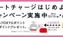 【もれなく】東急カード、オートチャージはじめようキャンペーンでもれなく500 TOKYUポイントプレゼント