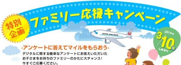 【もれなく・抽選】JAL、ベネッセ ファミリー応援キャンペーン
