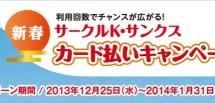 【抽選】UCSカード、サークルKサンクスでの利用でポイント等プレゼントキャンペーン