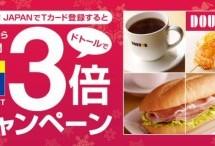 【もれなく】新規でYahoo! JAPANにTカード登録するとドトールでTポイント3倍