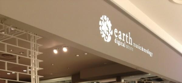 【先着・抽選】ファッションブランド「earth music&ecology」10店舗が12月25日より「スマポ」加入