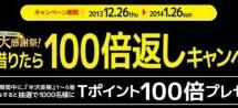 【抽選】TSUTAYAで「半沢直樹」を全部借りたらTポイント100倍返しだっっ!キャンペーン