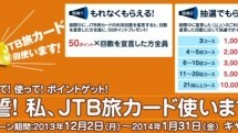 【もれなく・抽選】JTB旅カード、利用回数を宣言した方に50 JTBトラベルポイントをプレゼント