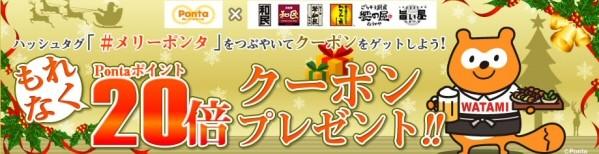 【もれなく】ハッシュドポンタ、ハッシュタグ「#メリーポンタ」をつぶやいてクーポンプレゼント
