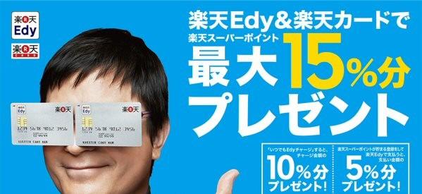 楽天Edy、店頭の専用端末からワンタッチでEdyチャージができるサービスを開始