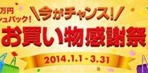 【抽選】三井住友カード、利用で最大7万円キャッシュバック キャンペーン