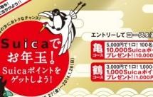 【抽選】Suica利用でSuicaポイントが当たるキャンペーン