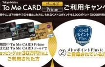 To Me CARDゴールド・To Me CARD Prime利用キャンペーン