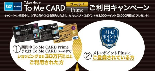 To Me CARDゴールド・To Me CARD Prime利用キャンペーン