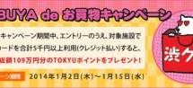 【抽選】対象施設でTOP&カード利用で、抽選で総額109万円分のTOKYUポイントプレゼント
