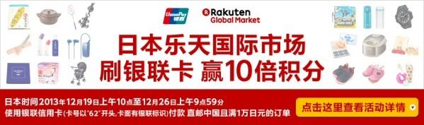 楽天カード、銀聯国際と加盟店業務で提携