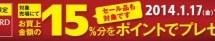 京都マルイ、エポスカード利用でエポスポイント3%上乗せ