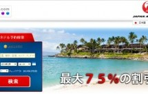 Agoda.com、JALとの業務提携を発表