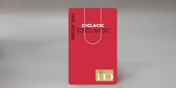 ドコモ、DCMXのiD専用カードを2014/2/17から提供開始