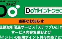 北海道銀行、「Doポイントの新規ポイント付与終了