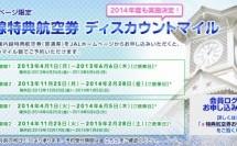 JAL、2014年度の国内線特典航空券ディスカウントマイルを発表