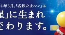 「名鉄たまルン」が「μstar ポイントサービス」に名称変更