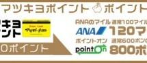 マツキヨポイント、ANA・ポイントオンへの交換レートアップキャンペーン