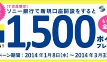 【もれなく】ソニー銀行新規開設で、もれなく1,500 Tポイントプレゼント