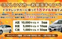 【抽選】JAL国内提携レンタカーサイトからトヨタレンタカーの予約で、抽選で最高1万マイルプレゼント