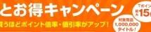 【もれなく】TSUTAYA、まとめて買うほどポイント倍率アップ「もっとお得キャンペーン」