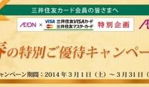 三井住友カード、イオンで「春の特別ご優待キャンペーン」を開始